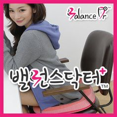 Balance Dr. PATENT Cushions / Lumbar Pad / BACK CUSHION