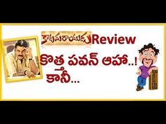 Katamarayudu Review | Pawan Kalyan Movie | Shruti Hasaan | Maruthi TalkiesPawan Kalyan Movie Katamarayudu Review is here. The Movie released on March 24th with a lot of hype. Dolly is the director of the film. Shruthi Hassan... Check more at http://tamil.swengen.com/katamarayudu-review-pawan-kalyan-movie-shruti-hasaan-maruthi-talkies/