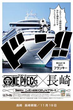 ONE PIECE コミックス累計発行部数3億冊突破記念キャンペーン Ad Layout, One Peace, Monkey D Luffy, Nagasaki, Tv Ads, Nico Robin, 2d Art, Me Me Me Anime, I Am Awesome
