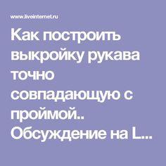 Как построить выкройку рукава точно совпадающую с проймой.. Обсуждение на LiveInternet - Российский Сервис Онлайн-Дневников