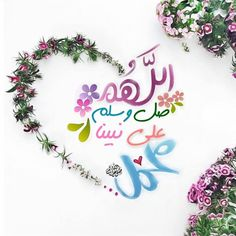 Publication Instagram par 💗لا إله إلا الله 💖 • 13 Juil. 2017 à 4:56 UTC Best Islamic Quotes, Islamic Phrases, Islamic Messages, Islamic Inspirational Quotes, Arabic Quotes, Duaa Islam, Allah Islam, Islam Muslim, Juma Mubarak Images