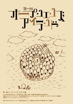 名古屋のデザインスタジオが展覧会-絵本作品で会社紹介
