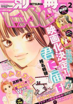 Manga Art, Anime Manga, Anime Art, Anime Cover Photo, Japanese Poster Design, Deco Retro, Kimi Ni Todoke, Pokemon, Cute Poster