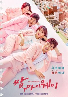 'Fight My Way' reveals additional group posters in pink and blue! | allkpop.com