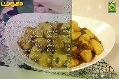 Chutney Aloo Urdu English Recipe by Chef Zakir Dawat Masala TV