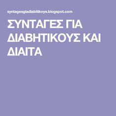 ΣΥΝΤΑΓΕΣ ΓΙΑ ΔΙΑΒΗΤΙΚΟΥΣ ΚΑΙ ΔΙΑΙΤΑ Diabetic Cake, Diet Recipes, Cooking Recipes, Bread And Pastries, Food And Drink, Blog, Sugar, Monica Bellucci, Greece