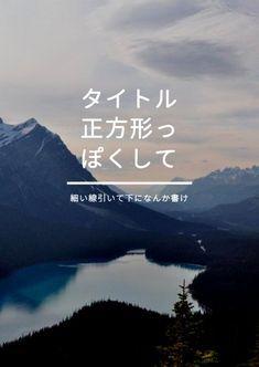 """""""表紙あるある""""の知恵がこのタグに集結! #それっぽくなる表紙 - Togetter Web Design, Flyer Design, Layout Design, Design Ideas, Book Cover Design, Book Design, Japan Graphic Design, Photo Layouts, Design Reference"""