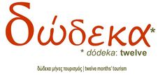 Philoxenia 2015: Federation of Greek Travel Agencies to Officially Present 'Dodeka' Action Plan