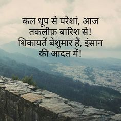 Hindi quotes: rainy season quotes in hindi. Rain Quotes In Hindi, Love Rain Quotes, Hindi Quotes Images, Shyari Quotes, Motivational Picture Quotes, Hindi Words, Hindi Quotes On Life, Life Quotes Love, Urdu Quotes In English
