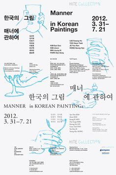 Manner in Korean Paintings Poster Layout, Print Layout, Typography Poster, Graphic Design Posters, Graphic Design Typography, Typography Layout, Lettering, Design Reference, Graphic Design Illustration
