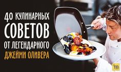 Полезные кулинарные советы и хитрости от Джейми Оливера (6 фото)