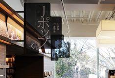 【新提醒】原研哉 Kenya HARA:茑屋书店品牌设计 - 第3页 - 平面设计 设计e周