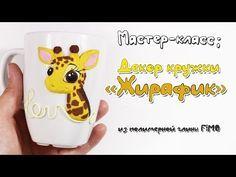 """Мастер-класс: Декор кружки """"Жирафик"""" из полимерной глины FIMO/polymer clay tutorial - YouTube"""