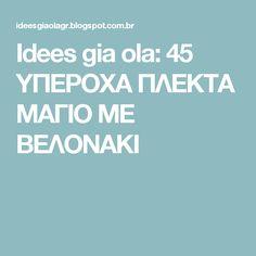 Idees gia ola: 45 ΥΠΕΡΟΧΑ ΠΛΕΚΤΑ ΜΑΓΙΟ ΜΕ ΒΕΛΟΝΑΚΙ