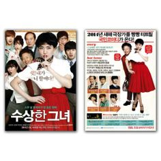 Miss Granny Movie Poster 2014 Eun-kyung Sim, Jin Young (B1A4), Moon-hee Nah