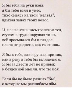 VK is the largest European social network with more than 100 million active users. Text Quotes, Poem Quotes, Russian Quotes, Texts, Verses, Literature, Love You, Letters, Mood