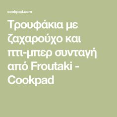 Τρουφάκια με ζαχαρούχο και πτι-μπερ συνταγή από Froutaki - Cookpad Candy Recipes, Gif Recipes, Food Presentation, Truffles, Food Videos, Diy And Crafts, Food And Drink, Sweets, Cooking