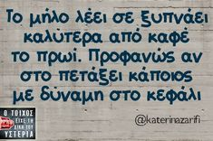 Greek Memes, Funny Greek Quotes, Funny Picture Quotes, Funny Images, Funny Photos, Clever Quotes, Magic Words, True Words, Just For Laughs