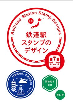 Railroad Station Stamp Designs – from Japan Japanese Graphic Design, Vintage Graphic Design, Graphic Design Layouts, Graphic Design Posters, Graphic Design Typography, Logo Design, Print Design, Japan Design, Graphic Design Invitation