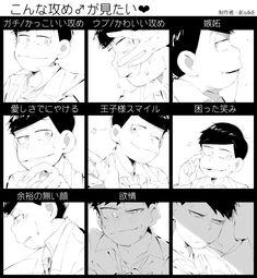 Ichimatsu, Haikyuu Anime, Yandere, Kara, Anime Guys, Ships, Animation, Illustration, Movie Posters