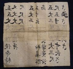 """The back of Japanese """"boro"""" paper, glued together from old ledger books, used in pawn shops to wrap goods"""