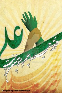 Hazrat Imam Hussain, Hazrat Ali, Imam Ali, Karbala Iraq, Beautiful Names Of Allah, Persian Calligraphy, Islamic Pictures, Google Images, Posts