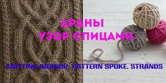 Араны. Узор спицами. Коса. Knitting Aranov. Pattern spoke. Strands