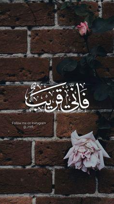 Allah Qareeb hi Hota He Door to Hum Chale Jate Hen. Beautiful Quran Quotes, Quran Quotes Love, Quran Quotes Inspirational, Ali Quotes, Beautiful Arabic Words, Islamic Love Quotes, Muslim Quotes, Arabic Quotes, Poet Quotes