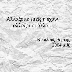 Νίκος βερτης Greek Words, Beautiful Songs, Greek Quotes, My King, Song Lyrics, Literature, Life Quotes, How Are You Feeling, Mood