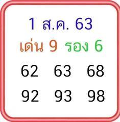 เจาะเลขเด็ดมาแรง ซองดังหวยโค้งสุดท้าย 1/8/63 - หวยเด็ดงวดนี้