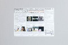 鉄道芸術祭 vol.5 ホンマタカシプロデュース もうひとつの電車 -alternative train- | MIENO RYU