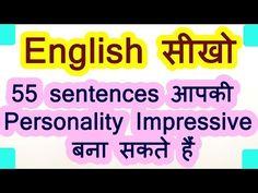 55 English sentences आपकी Personality impressive बना सकते हैं - Sarkari Naukri Live, सरकारी नौकरी, Govt jobs in India 2016, freejobalert, 12th pass jobs, Government jobs, Freshers jobs, ssc jobs, Walkins, Bank jobs, Private Jobs in india and Today Employment News