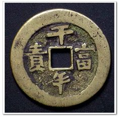 Wu Zhu Coin - cast 140-135 BC in China, Han Dynasty