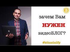 Зачем Вам нужен свой видеоблог? https://videoblog.io/24905_47085-zachem-vam-nuzhen-svoi-videoblog-bitcoinify.html