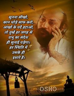 Bk Shivani Quotes, Osho Hindi Quotes, Kabir Quotes, Mystic Quotes, Lord Mahadev, Gods Love, Spirituality, Words, Movie Posters