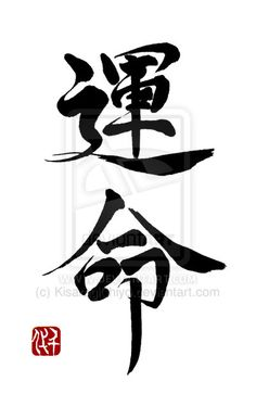Unmei 2 - Destiny by KisaragiChiyo on DeviantArt Japanese Symbol, Japanese Words, Japanese Typography, Japanese Calligraphy, Beautiful Calligraphy, Calligraphy Letters, Chinese Handwriting, Lion Tattoo Design, Symbols And Meanings