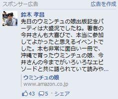 企業の広告塔になりたくない人に送るFacebook設定の見直し  http://8en.jp/facebook/socialmedia_privacy_setup/