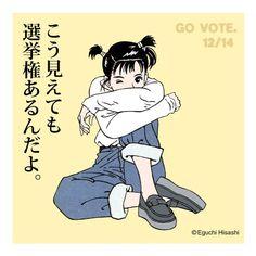 なんと江口寿史さん(@Eguchinn)新作です!昔描いたイラストを加工し #選挙ステッカー にして下さいました。かわいい〜!ありがとうございます☆若い人、選挙に行こうね!@senkyosticker