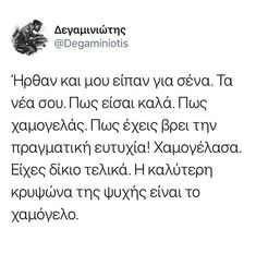 Feeling Loved Quotes, Love Quotes, Greek Quotes, Feelings, Words, Life, Qoutes Of Love, Quotes About Love, Quotes Love