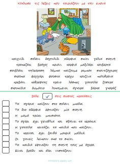 Picture Greek Language, Speech And Language, Therapy Activities, Book Activities, Learn Greek, Pediatric Physical Therapy, Preschool Education, School Worksheets, School Staff
