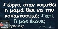 Greek Memes, Funny Greek, Funny Quotes, Funny Memes, Jokes, True Words, Laugh Out Loud, Sarcasm, I Laughed