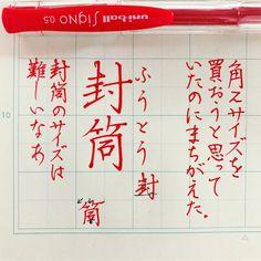 また紙が入らんわ。 . . #封筒 #字#書#書道#ペン習字#ペン字#ボールペン #ボールペン字#ボールペン字講座#硬筆 #筆#筆記用具#手書きツイート#手書きツイートしてる人と繋がりたい#文字#美文字 #calligraphy#Japanesecalligraphy