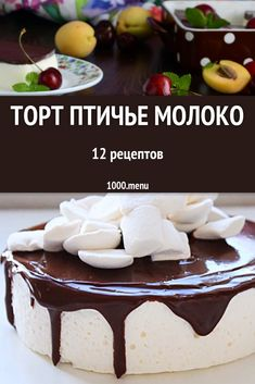 Bird's milk cake – 18 recipes for cooking step by step – Healthy Meals Mousse Dessert, Milk Cake, Russian Recipes, Desert Recipes, Cupcakes, Quick Easy Meals, Yummy Cakes, Cake Recipes, Sweet Tooth