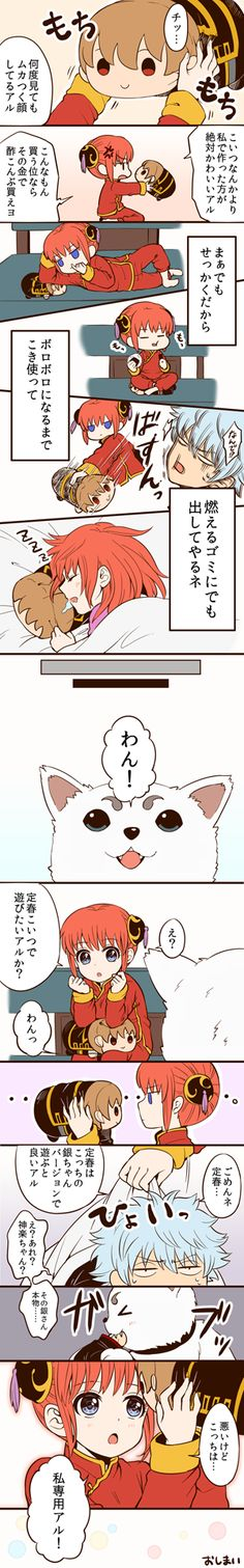 Kagura and sougo doll 🙈 Okikagu Doujinshi, Manga Anime, Anime Art, Hakkenden, Gakuen Babysitters, Gekkan Shoujo Nozaki Kun, Makoharu, Comedy Anime, Durarara