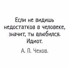 Wise words # quotes Topapnanm Ottoman – Quotes World The Words, Cool Words, Mood Quotes, Life Quotes, Best Quotes, Funny Quotes, Russian Quotes, Motivational Quotes, Inspirational Quotes
