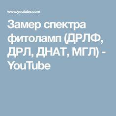 Замер спектра фитоламп (ДРЛФ, ДРЛ, ДНАТ, МГЛ) - YouTube