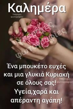 Good Morning Quotes, Character Design, Greek, Jewels, Photos, Inspiring Sayings, Pictures, Jewerly, Gemstones