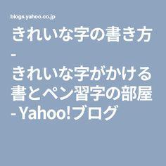 きれいな字の書き方 - きれいな字がかける書とペン習字の部屋 - Yahoo!ブログ