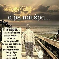 Words Quotes, Love Quotes, Inspirational Quotes, Greek Beauty, Philosophical Quotes, Colors And Emotions, Big Words, Memories Quotes, Greek Quotes