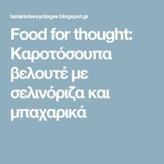 Food for thought: Καροτόσουπα βελουτέ με σελινόριζα και μπαχαρικά Celeriac, Carrot Soup, Food For Thought, Carrots, Spices, Thoughts, Recipes, Carrot, Spice